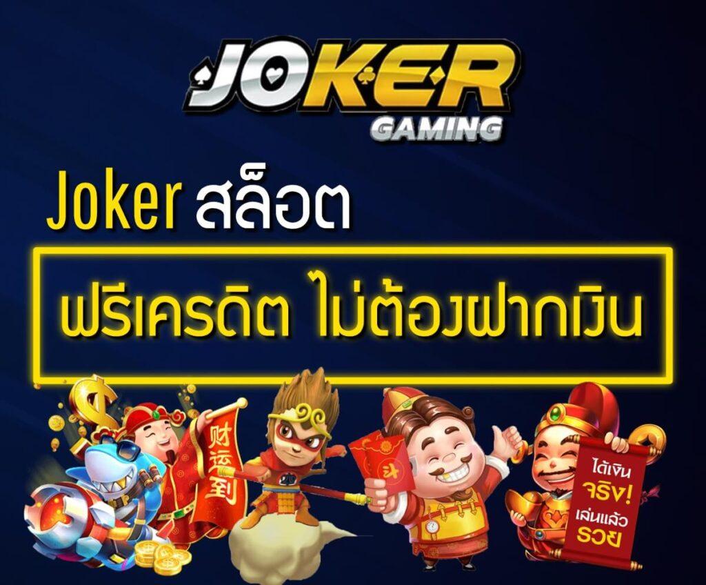 ทางเข้าจีคลับ เล่น เกมสล็อต joker ฟรีเครดิต เล่นฟรี ถอนได้